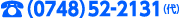TEL.(0748)52-2131(代)